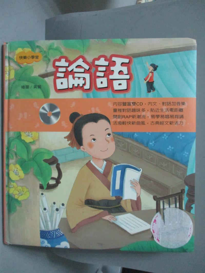 ~書寶 書T7/兒童文學_YJF~快樂小學堂~論語 附CD _企鵝編輯部_附2片光碟