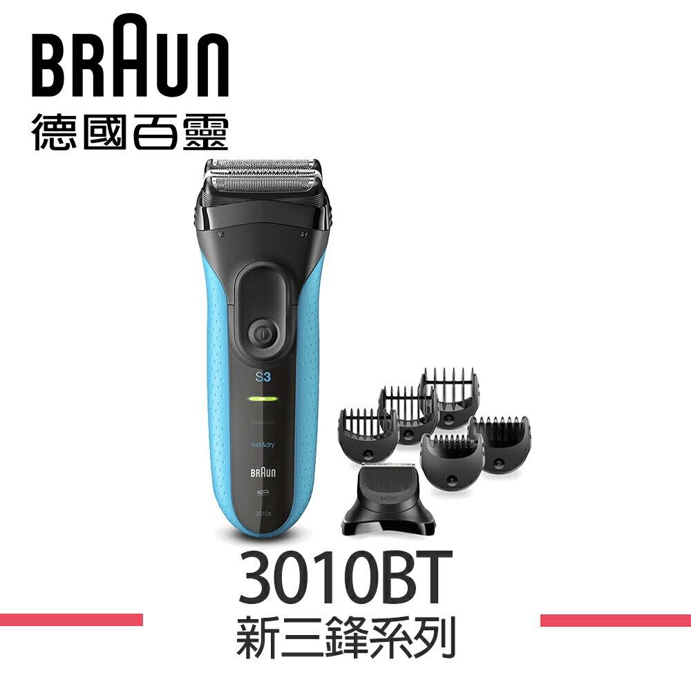 【BRAUN 德國百靈】新三鋒系列造型組 電鬍刀 3010BT-藍