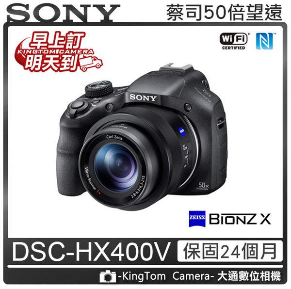 SONY DSC-HX400V 新力公司貨 送32G高速卡+專用電池+專用座充+相機包+吹球清潔組+螢幕保護貼全配 分期零利率