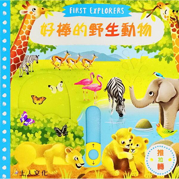 YODEE 優迪嚴選:英國Campbell操作書-Busy系列中文版✦上人文化動手拉拉書✦好棒的野生動物