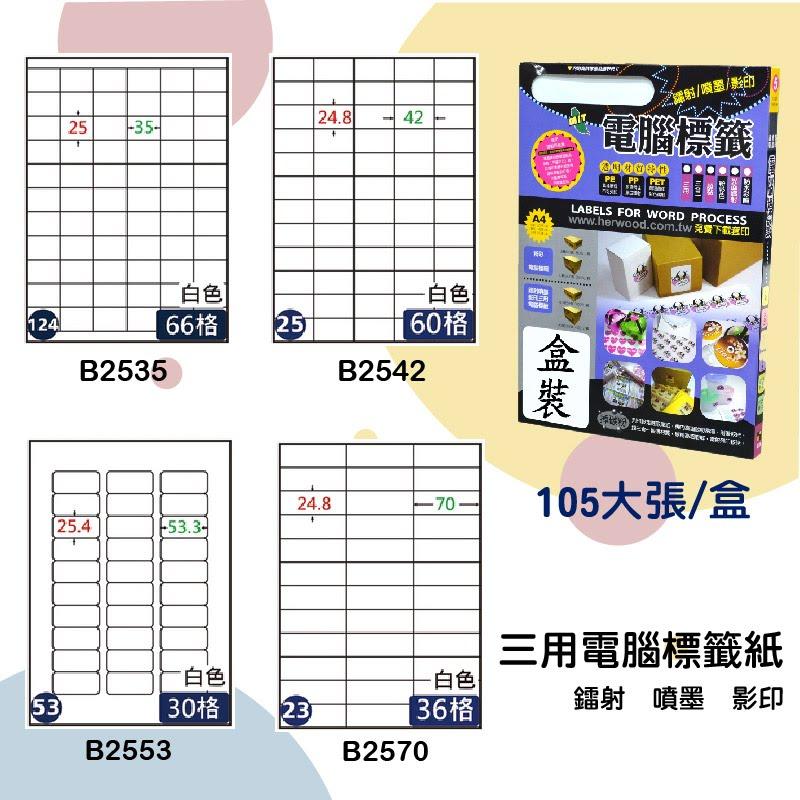 【鶴屋】三用電腦標籤 白色 B2535 B2542 B2553 B2570 105大張/盒 影印/雷射/噴墨 標籤紙 貼紙 標示 信件