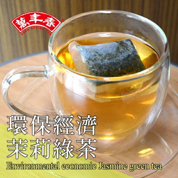 《萬年春》環保經濟茉莉綠茶茶包60公克(g)±5g/盒(大約30包)