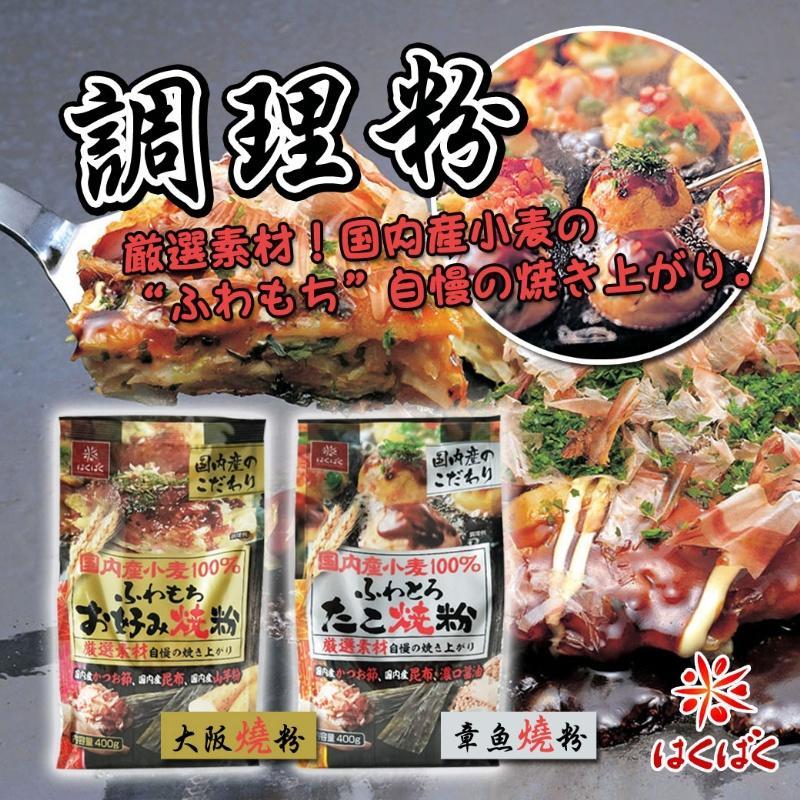 Hakubaku 調理粉 400g 章魚燒 大板燒 調味品 調味料 小麥粉 調味包