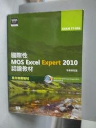 【書寶二手書T9/電腦_XGY】國際性MOS Excel Expert 2010認證教材_李聿研究室_附光碟