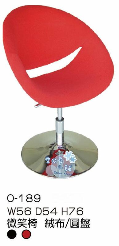 ╭☆雪之屋小舖☆╯O-189P06 圓盤絨布微笑椅/造型椅/ 造型餐椅/休閒椅/餐椅