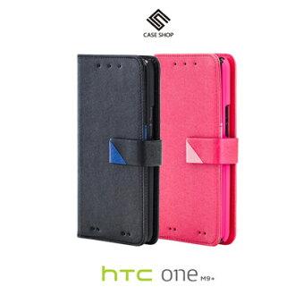 HTC One M9+ / M9+極光版 專用側掀站立式皮套 贈9H玻璃螢幕貼 手機套 CASE SHOP