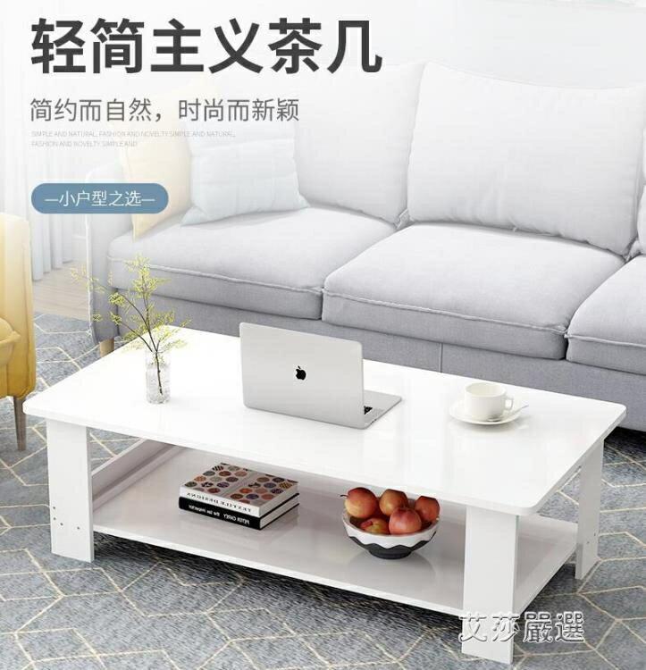 茶几茶幾簡約現代家用客廳小戶型沙發方桌北歐簡易小桌子創意茶桌臥室 艾莎嚴選 8號時光