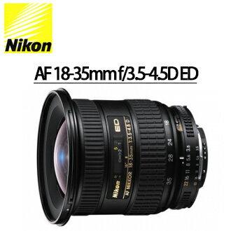 ★分期0利率 ★Nikon AF 18-35mm f/3.5-4.5D ED  NIKON 單眼相機專用變焦鏡頭  國祥/榮泰 公司貨