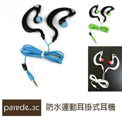 防水運動耳掛式耳機 線控 運動耳機 防汗防水 後掛式 入耳式 活動耳機殼 人體工學 【Parade.3C派瑞德】