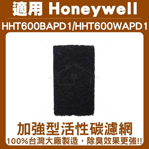加強型除臭活性碳濾網5入適用HHT600HHT600WAPD1Honeywell車用空氣清淨機