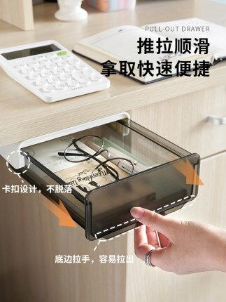桌下抽屜桌面收納盒辦公室整理神器學生書桌置物架文具隱形小式掛『xxs12473』