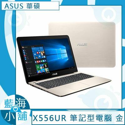 ASUS 華碩 X556UR-0131C6198DU 15.6吋筆記型電腦 霧面金◤六代Core i5∥930M 2G獨顯◢