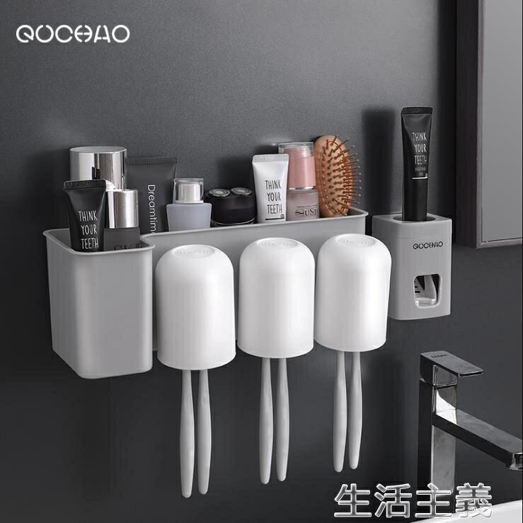 牙刷架 牙刷置物架免打孔漱口刷牙杯掛擠牙膏神器衛生間壁掛牙具收納套裝 生活主義