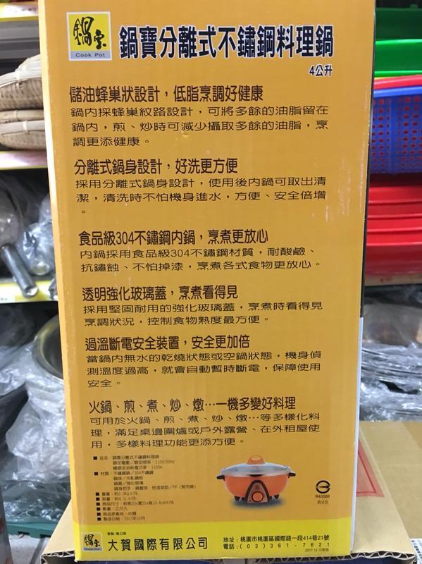 【八八八】e網購~【鍋寶 分離式不鏽鋼料理鍋4公升 SEC-420-D】473526料理鍋 廚房小家電