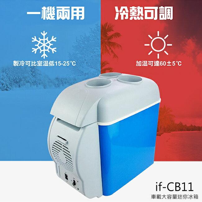 車載大容量迷你冰箱 7.5L 冷熱兩用 車用冰箱 保溫箱 冷藏箱 保冷箱 電冰箱 行動小冰箱 隨身冰箱
