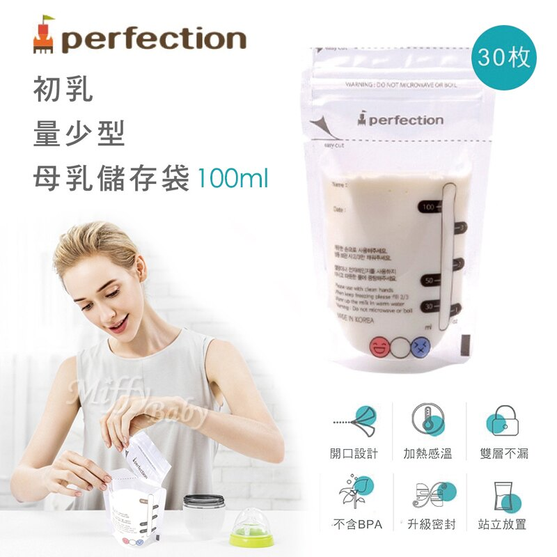 新包裝【perfection】母乳冷凍袋(100ml)母乳袋 母乳儲存袋-米菲寶貝