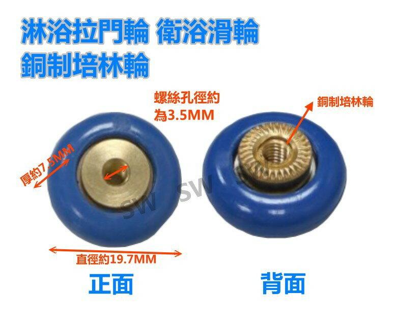 淋浴拉門輪 衛浴滑輪 1個/組 塑膠銅制培林輪 拉摺門 機械輪 滑輪 銅製培林輪仁 銅輪 五金 台灣製