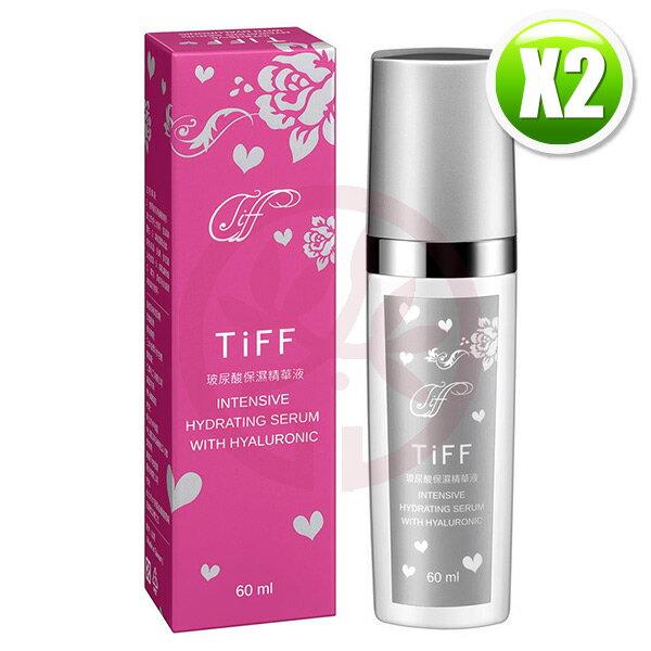 TiFF玻尿酸保濕精華液(60ml)x2