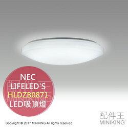 【配件王】日本代購 NEC LIFELED'S HLDZB0871 吸頂燈 附遙控器 4坪 天花板 LED 燈
