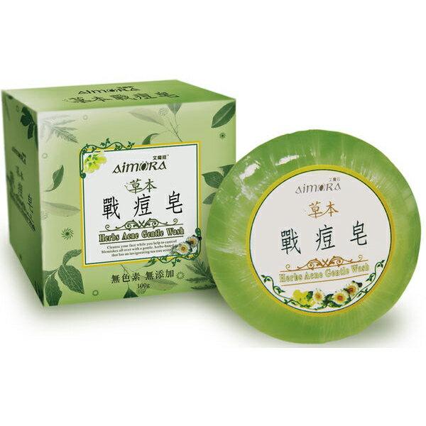 港香蘭 草本戰痘皂100g 另AIMORA純欖珍珠滋養皂100g  公司貨中文標 PG美妝