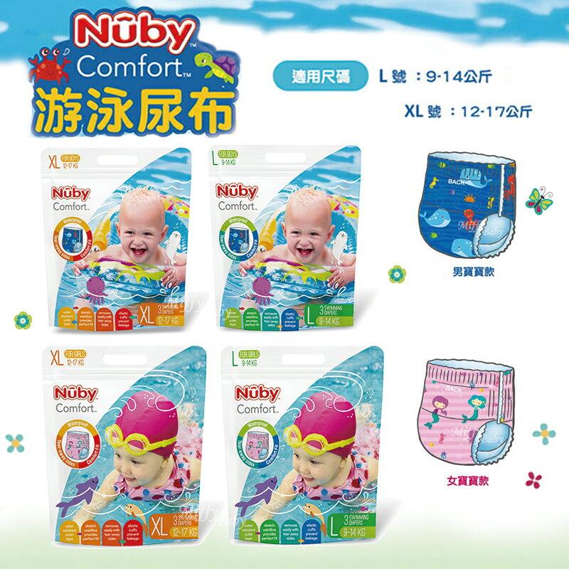 【Nuby】游泳戲水褲 男L(3片裝) 游泳尿布-米菲寶貝 2