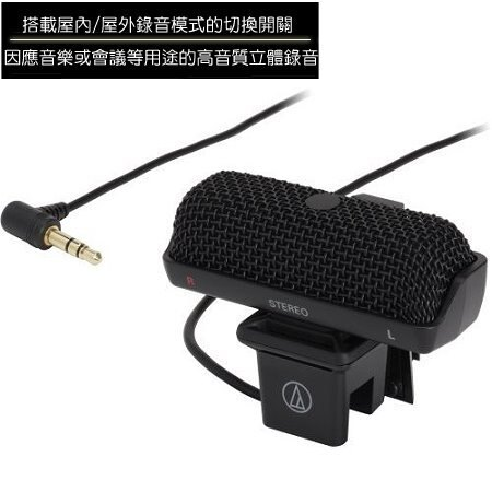 志達電子 AT9900 鐵三角 AT-9900 高感度小型立體麥克風 [台灣鐵三角公司貨]