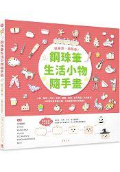 鋼珠筆生活小物隨手畫:880張可愛療癒小圖,7位插畫家教你輕鬆畫!