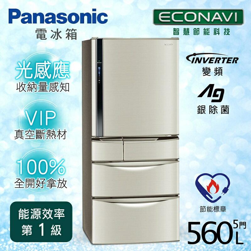 【Panasonic 國際牌】ECONAVI 560L五門變頻電冰箱/香檳金(NR-E567MV)