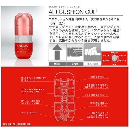 日本TENGA自慰杯~Air Cushion 挺有彈力杯