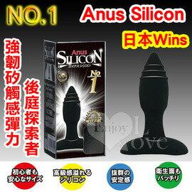 日本Wins Anus Silicon 強韌矽觸感彈力後庭探索者 NO1