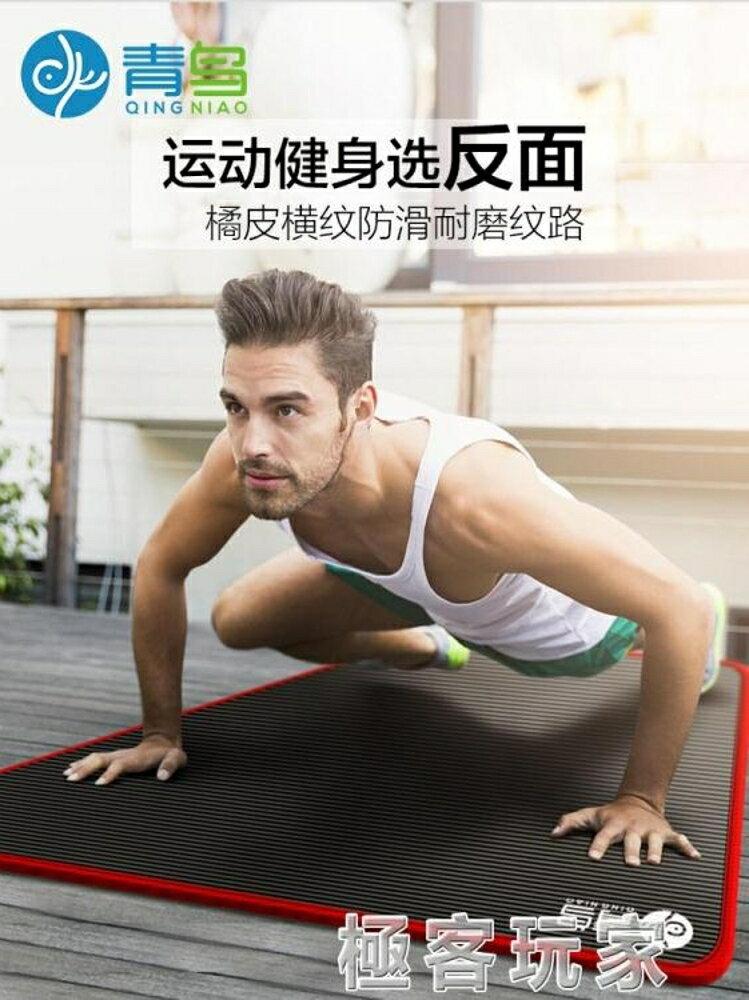 青鳥初學者瑜伽墊加厚加寬加長女男士防滑瑜珈舞蹈健身墊子三件套 ATF 極客玩家