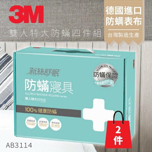 『防螨剋星』(量販兩入)3M防蹣寢具雙人特大四件組AB-3114(含枕套被套床包套)原廠公司貨