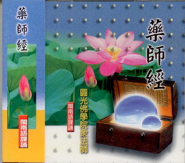 33008藥師經閩南語課誦CD