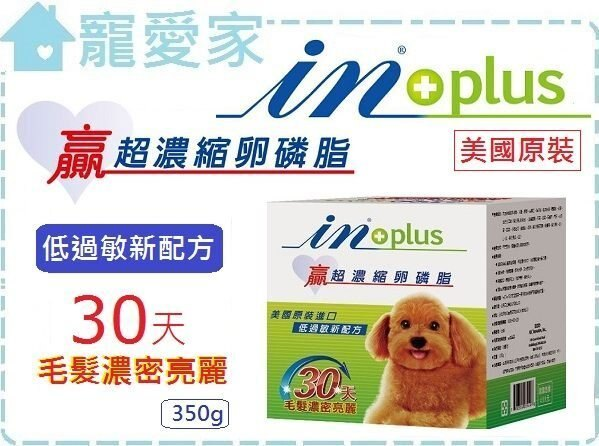 ☆寵愛家☆可超取☆In贏犬用超濃縮卵磷脂350公克 .