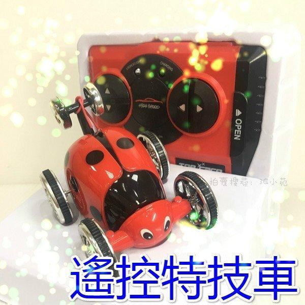 【Fun心玩】瓢蟲特技車 翻滾車 翻斗車 1:67 迷你遙控賽車 遙控車 兒童 玩具 模型 交換禮物 聖誕 生日 禮物