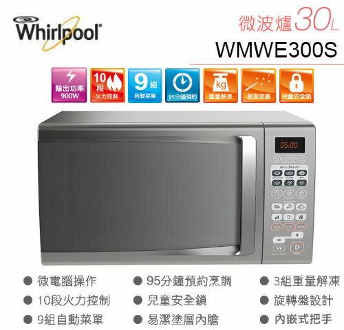 【佳麗寶】-(Whirlpool 惠而浦) 30L微波爐【WMWE300S】