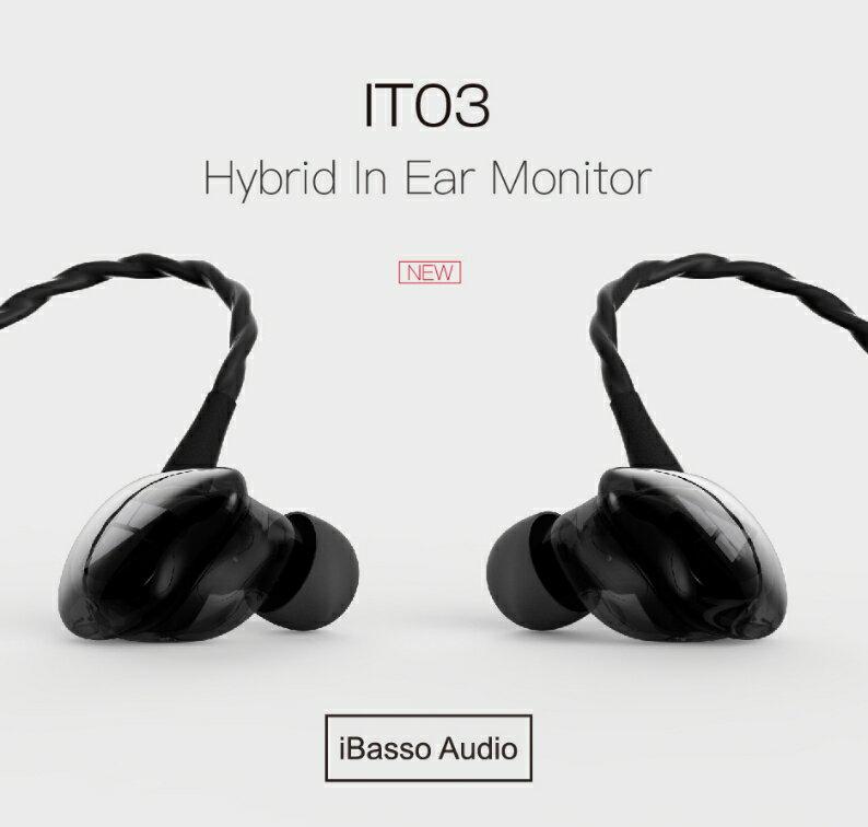 iBasso IT03 單圈雙動鐵 三單體耳機 店面 展示試聽