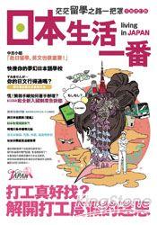 日本生活一番:茫茫留學之路一把罩