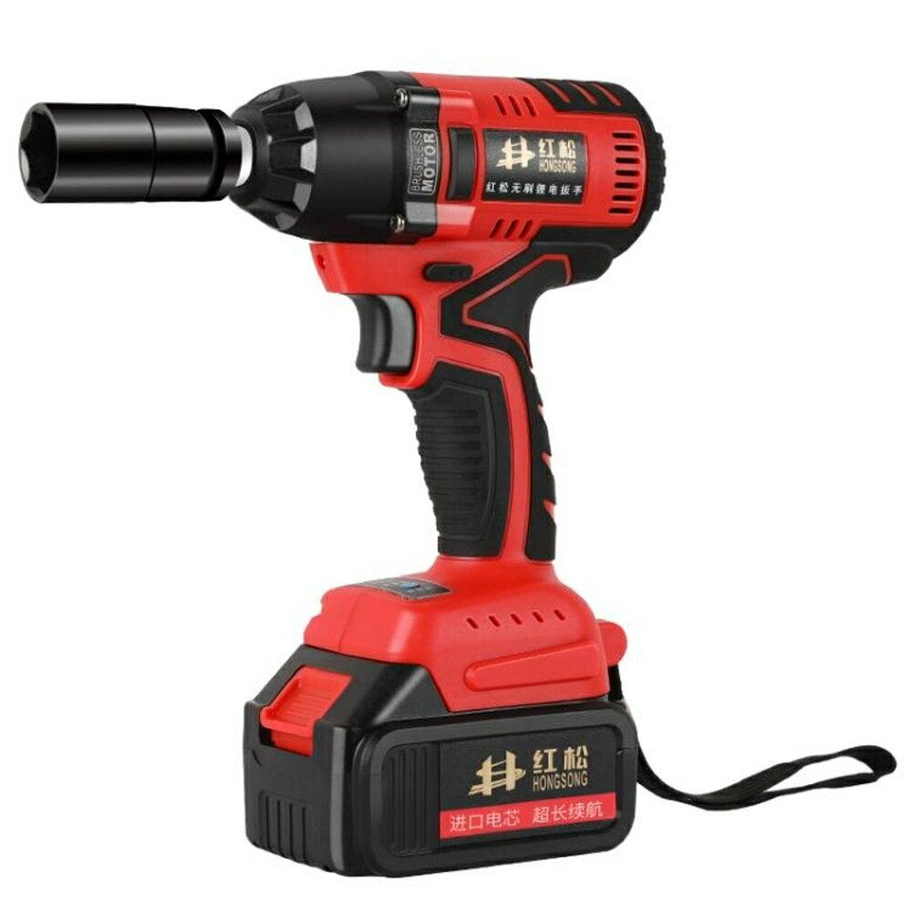 紅鬆電動扳手 無刷沖擊扳手鋰電充電架子工木工套筒風炮安裝工具   極客玩家  ATF