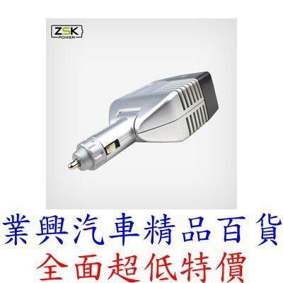 業興汽車精品百貨 ZSK 便攜式直流電壓轉換器 台灣製 足150W 12V轉110V變壓器 附USB (KV-150W) 【業興汽車百貨】