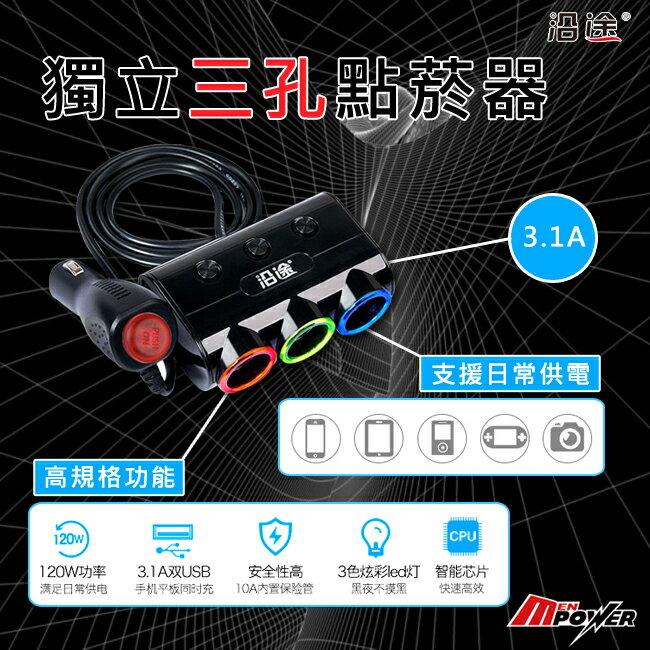 【禾笙科技】YANTU沿途 B-39 3.1A 三孔獨立點菸器 雙核雙USB 炫彩 12-24V 加粗銅線 B39