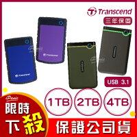 創見 Transcend 1T 2T 4T USB3.1 隨身硬碟 軍規 防震 1TB 2TB 4TB 外接硬碟 0
