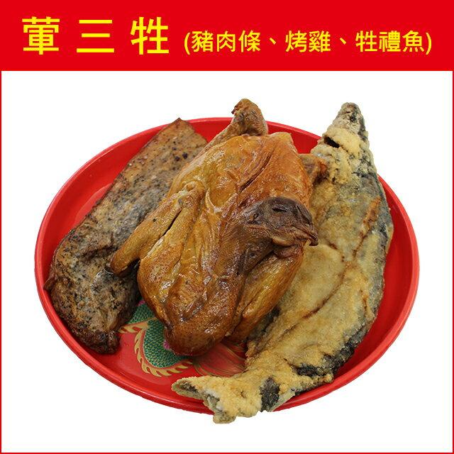【0216零食會社】葷三牲套組(烤雞、牲禮魚、豬肉條)-低溫宅配
