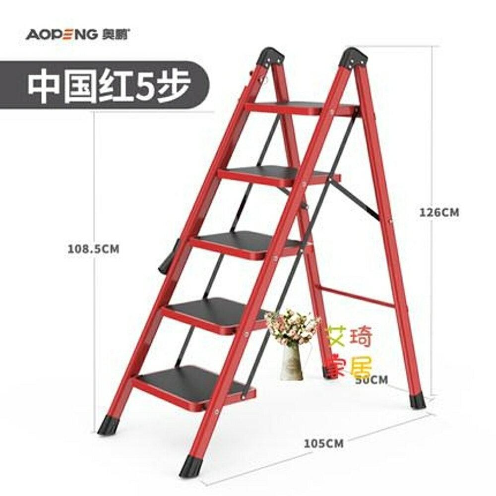 鋁梯 家用折疊伸縮人字梯室內多功能爬梯加厚樓梯三四步小梯凳T 3色【99購物節】
