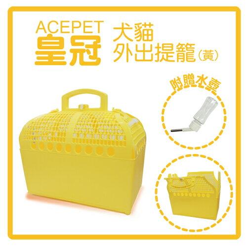 【力奇】皇冠 ACEPET 犬貓外出提籠623(黃)-190元>單個可超取(M403A06)