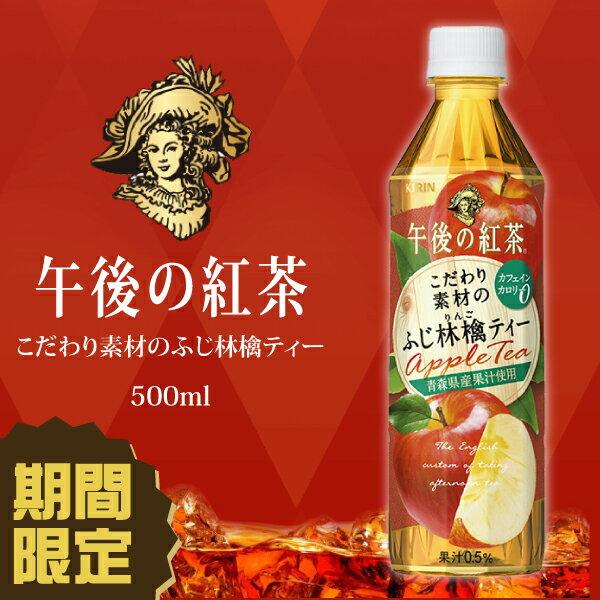 KIRIN麒麟午後紅茶-青森蘋果風味 500ml ??? 午後?紅茶 ????素材???林檎???