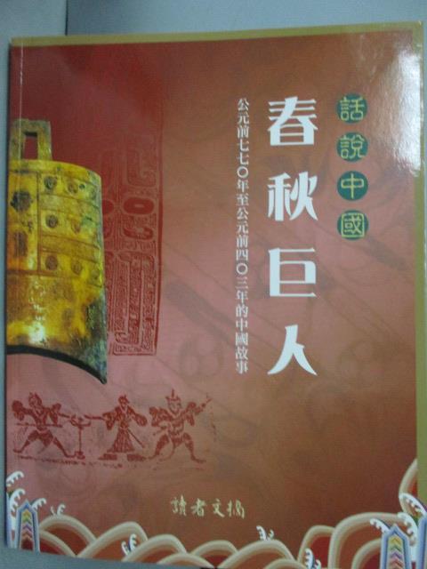 ~書寶 書T1/歷史_WGI~話說中國~春秋巨人_陳龍根