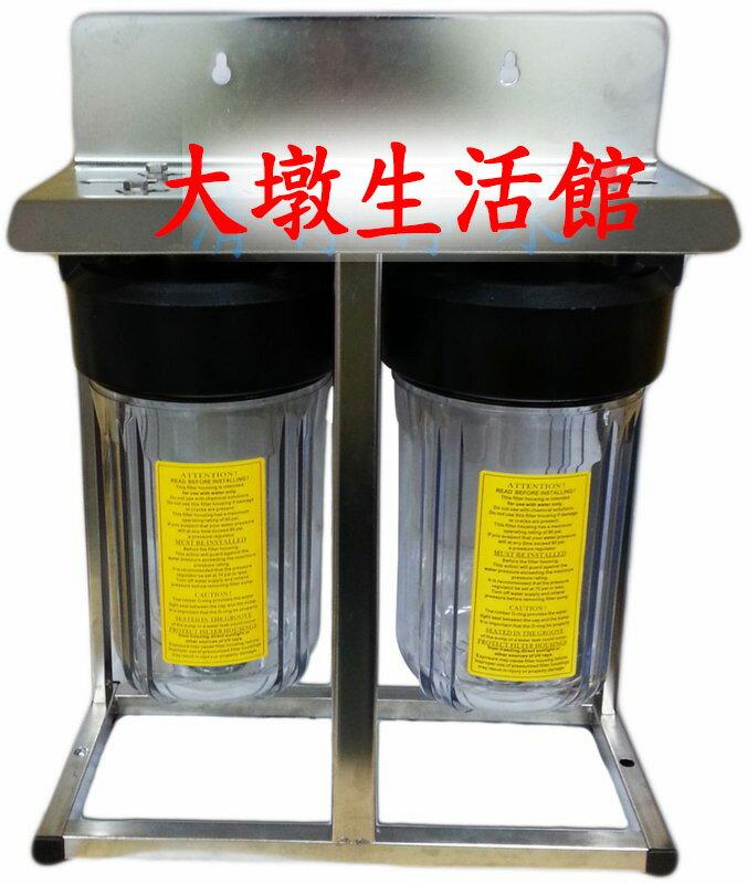 【大墩生活館】10吋大胖2道不銹鋼腳架型水塔過濾器、大胖淨水器,雙透瓶ISO台製只賣3220元