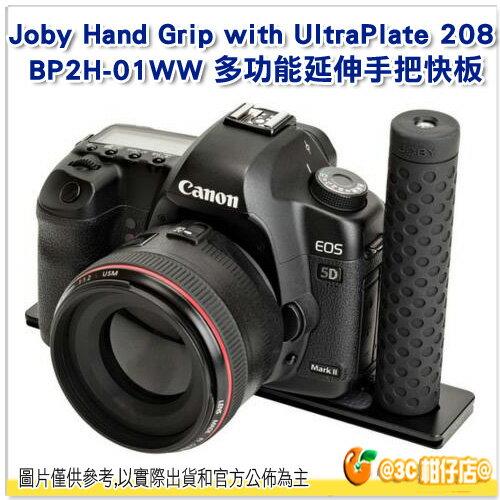 缺貨 JOBY BP2H-01 多功能延伸手把快板 Hand Grip with UltraPlate 208 立福公司貨 BP2H 單眼相機 三腳架 快拆板