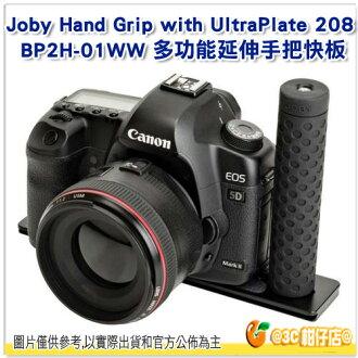 JOBY BP2H-01 多功能延伸手把快板 Hand Grip with UltraPlate 208 立福公司貨 BP2H 單眼相機 三腳架 快拆板